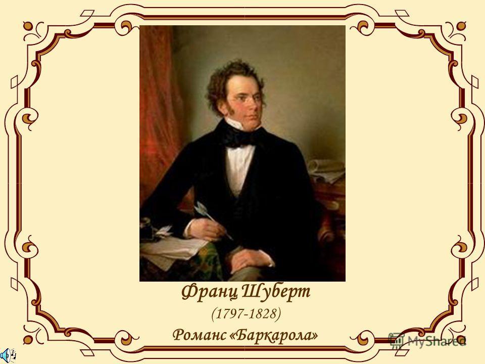 Франц Шуберт (1797-1828) Романс «Баркарола»