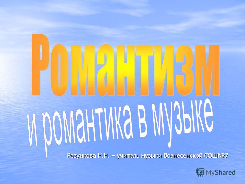 Резункова Н.Н. – учитель музыки Вознесенской СОШ7