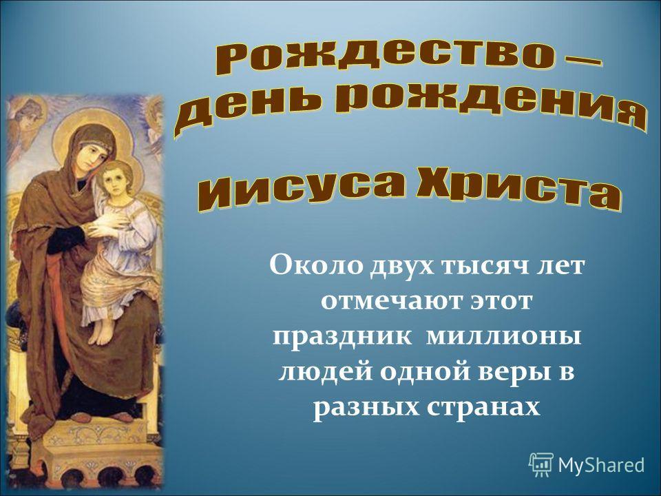 Около двух тысяч лет отмечают этот праздник миллионы людей одной веры в разных странах