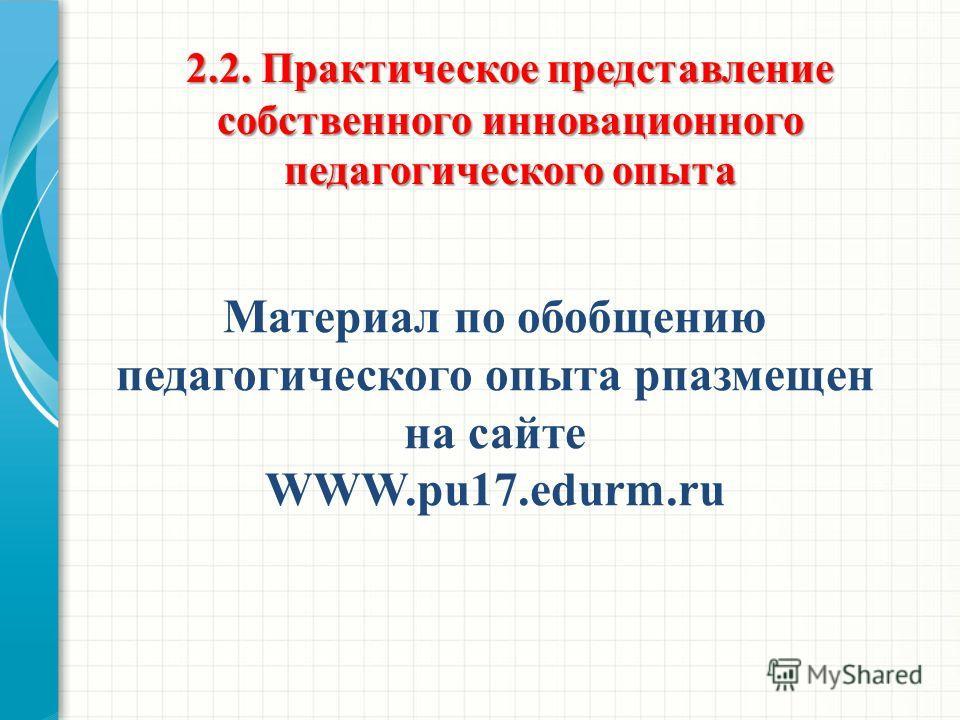 Материал по обобщению педагогического опыта рпазмещен на сайте WWW.pu17.edurm.ru 2.2. Практическое представление собственного инновационного педагогического опыта