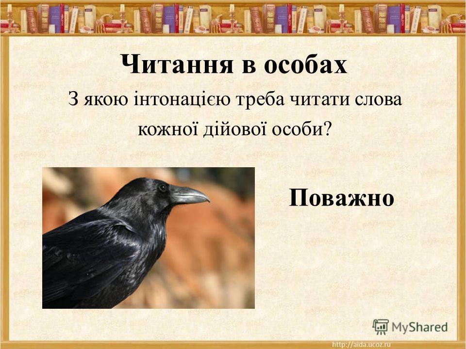 Читання в особах З якою інтонацією треба читати слова кожної дійової особи? Поважно