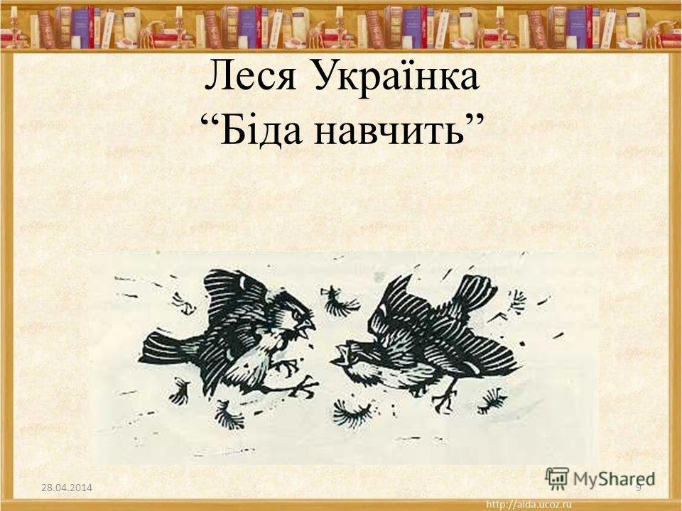 Леся Українка Біда навчить 28.04.20149