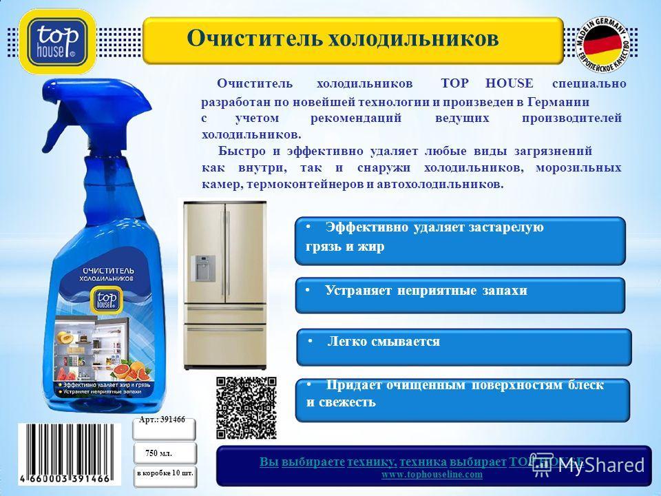 Очистительхолодильников TOPHOUSE специально разработан по новейшей технологии и произведен в Германии сучетомрекомендацийведущихпроизводителей Очиститель холодильников ВыВы выбираете технику, техника выбирает TOP HOUSEвыбираететехнику,техникавыбирает