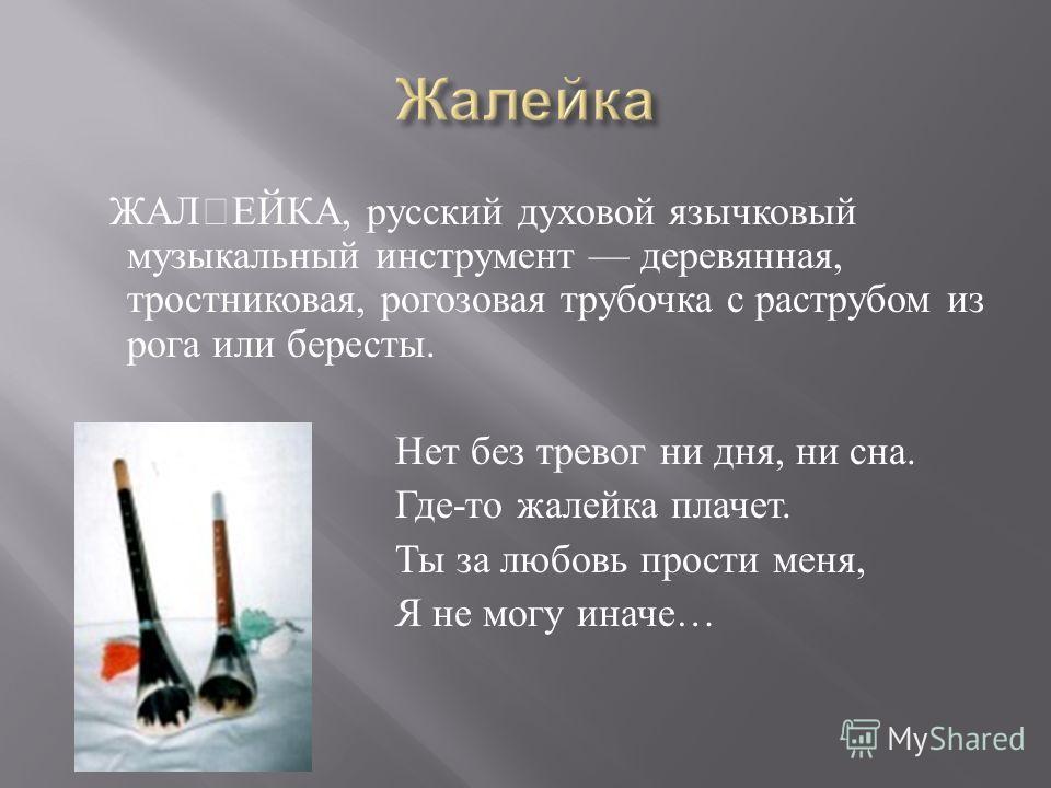 Народный музыкальный инструмент в виде дудки ( чаще спаренных дудок ) из дерева, тростника. Русский и белорусский музыкальный инструмент, парная продольная свистковая флейта. Я взял свирель, она запела, И звуки разлились кругом, И нежно музыка звенел