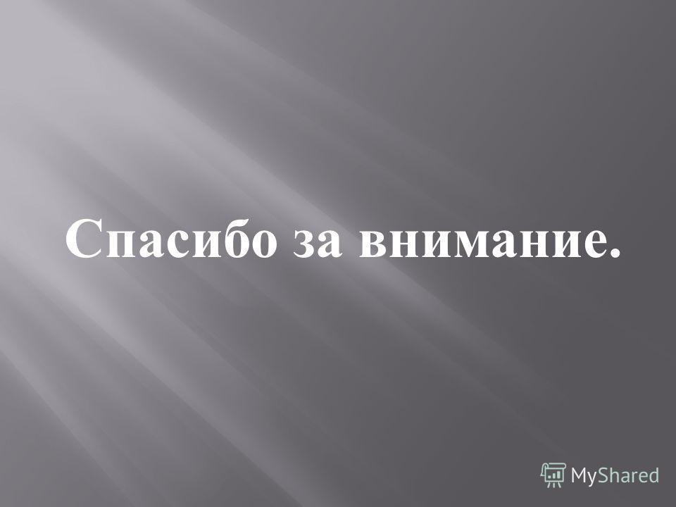Большая энциклопедия Кирилла и Мефодия : современная электронная универсальная энциклопедия (2008 год ); Сайты Интернета.