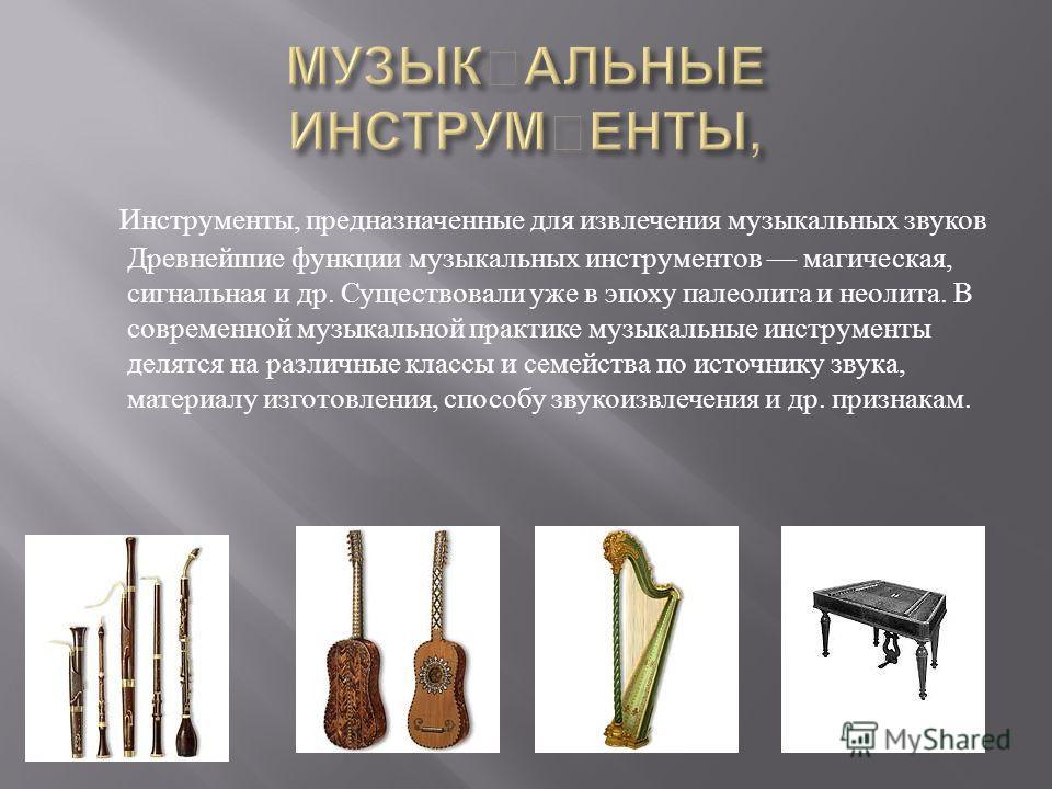 - знакомство с русскими народными инструментами ; - пробуждение интереса к музыкальному народному творчеству.