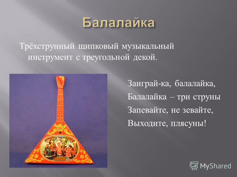 Инструменты, предназначенные для извлечения музыкальных звуков Древнейшие функции музыкальных инструментов магическая, сигнальная и др. Существовали уже в эпоху палеолита и неолита. В современной музыкальной практике музыкальные инструменты делятся н