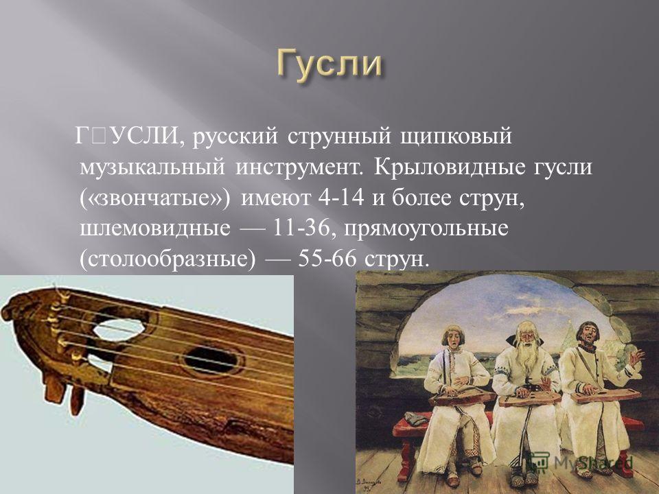 Русский ударный музыкальный инструмент, состоящий из двух деревянных ложек с удлинёнными ручками ( в старину с подвязанными к ним бубенчиками ).