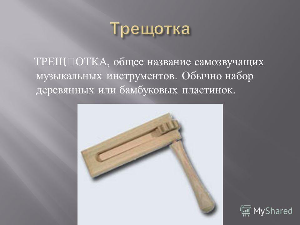 Так называется русский народный духовой инструмент флейтового типа, относящийся к свистковым духовым инструментам. В разных областях России он имеет свои названия, например « дудка » в Курской области, « пикла » в Брянской области. « Дудкой » иногда