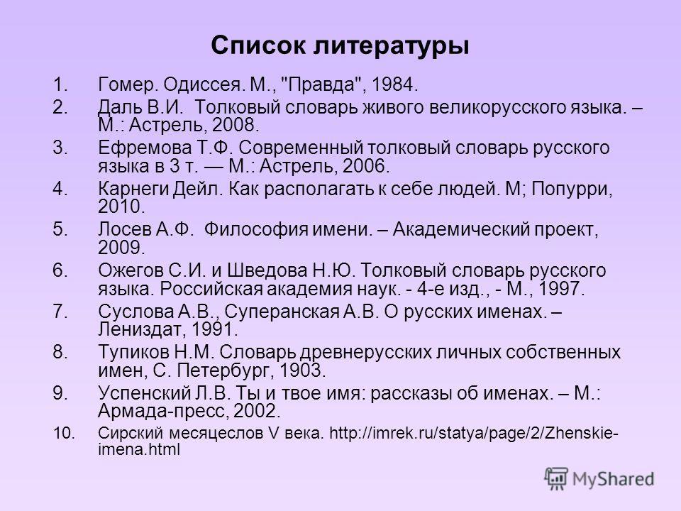 Список литературы 1.Гомер. Одиссея. М.,