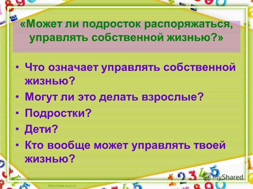 «Может ли подросток распоряжаться, управлять собственной жизнью?» Что означает управлять собственной жизнью? Могут ли это делать взрослые? Подростки? Дети? Кто вообще может управлять твоей жизнью?