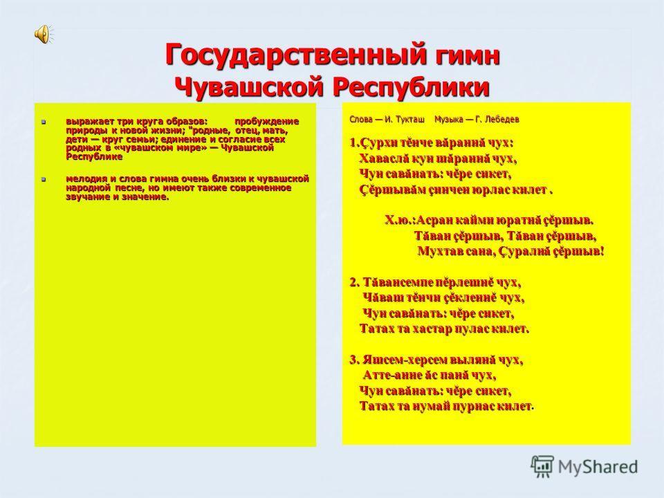 Государственный гимн Чувашской Республики выражает три круга образов: пробуждение природы к новой жизни;