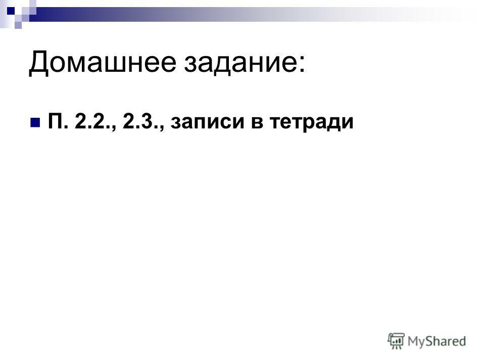 Домашнее задание: П. 2.2., 2.3., записи в тетради