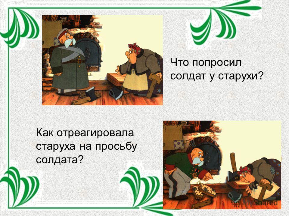 Что попросил солдат у старухи? Как отреагировала старуха на просьбу солдата?