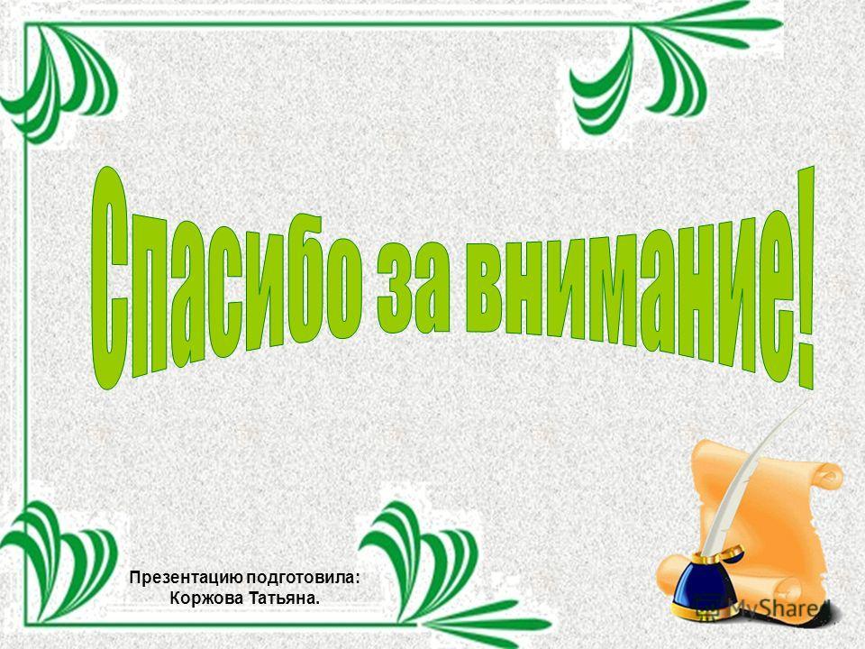 Презентацию подготовила: Коржова Татьяна.