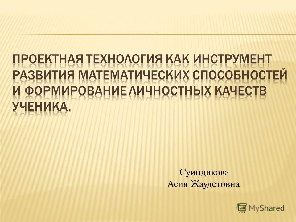 Суиндикова Асия Жаудетовна