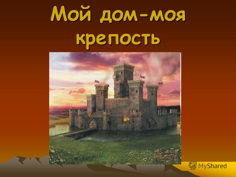 Мой дом-моя крепость