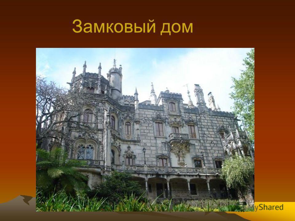 Замковый дом