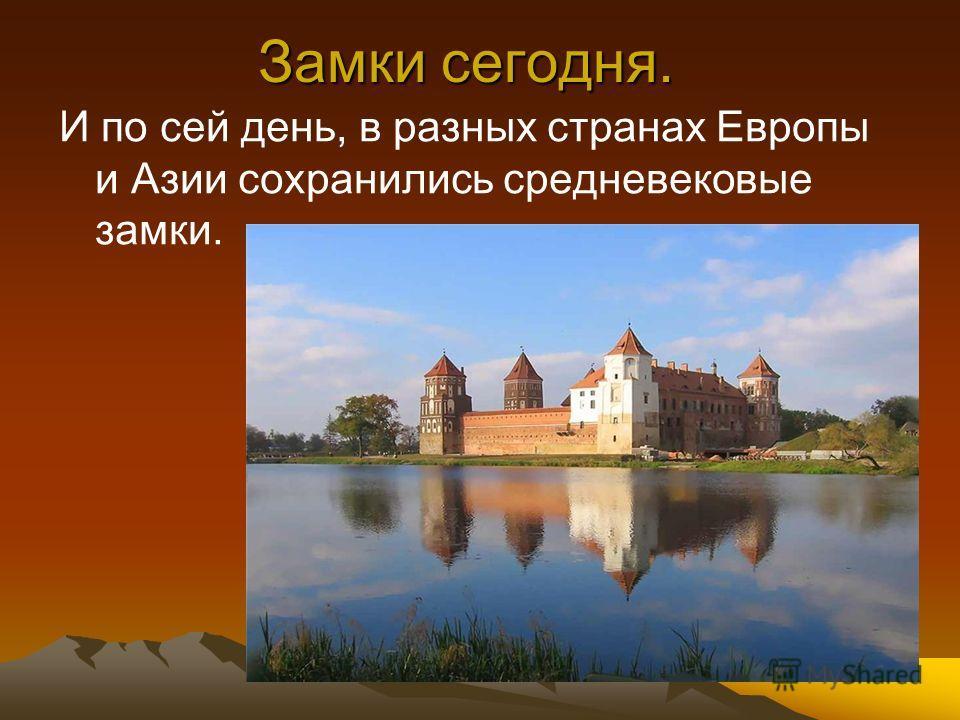 Замки сегодня. И по сей день, в разных странах Европы и Азии сохранились средневековые замки.