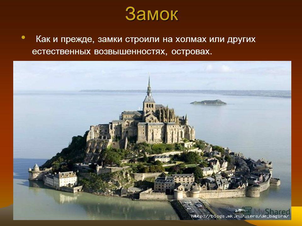 Замок Как и прежде, замки строили на холмах или других естественных возвышенностях, островах.