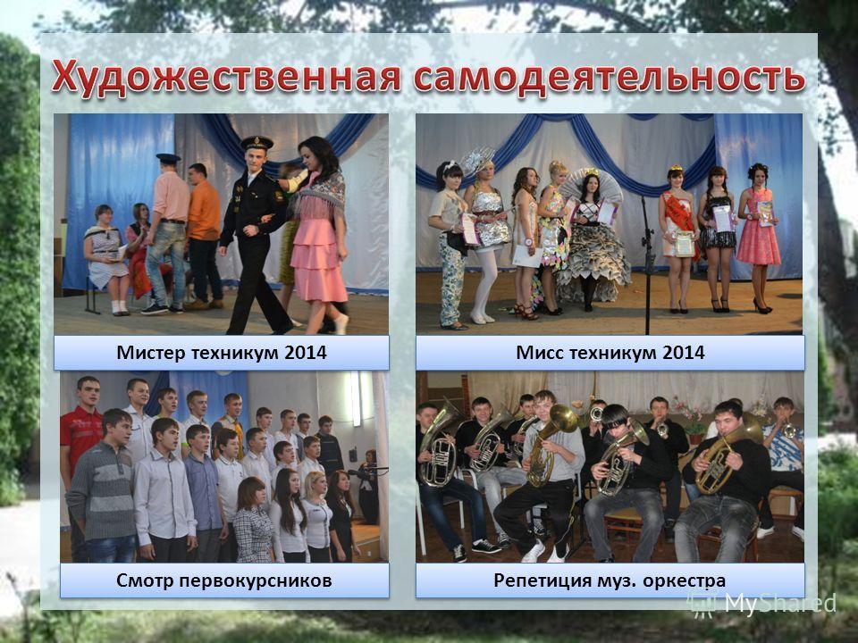 Мисс техникум 2014 Мистер техникум 2014 Смотр первокурсников Репетиция муз. оркестра