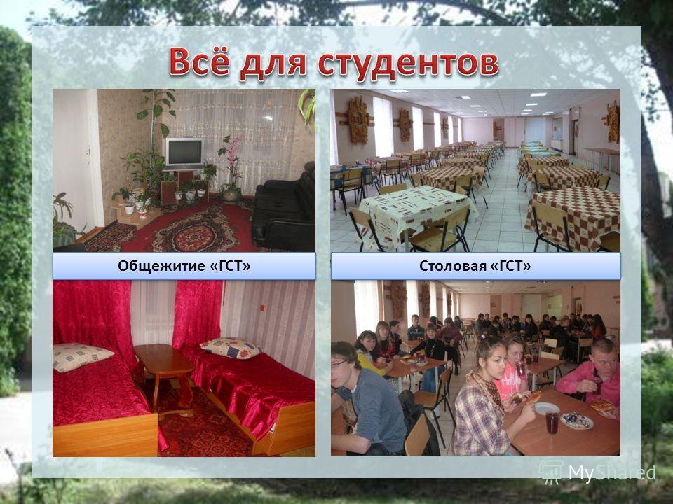 Общежитие «ГСТ» Столовая «ГСТ»