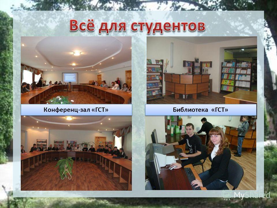 Конференц-зал «ГСТ» Библиотека «ГСТ»