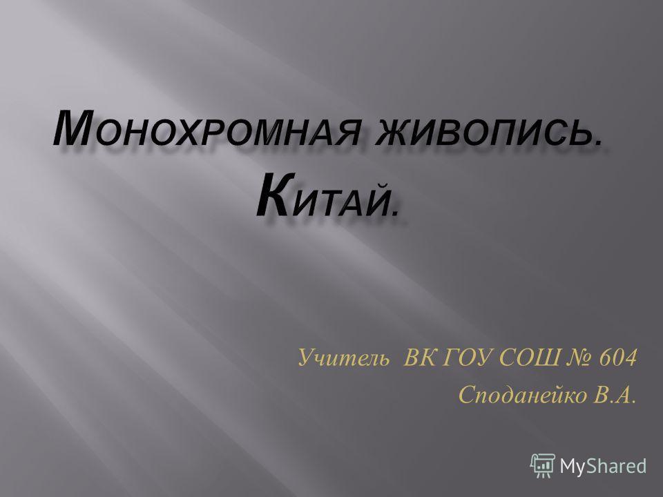 Учитель ВК ГОУ СОШ 604 Споданейко В. А.