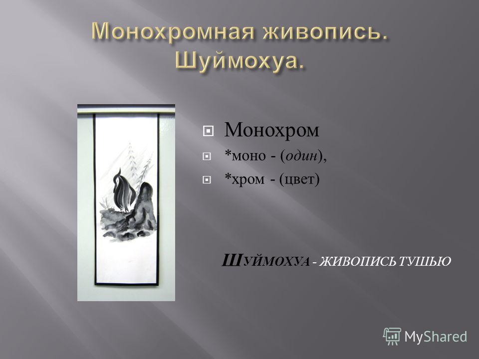 Ш УЙМОХУА - ЖИВОПИСЬ ТУШЬЮ Монохром * моно - ( один ), * хром - ( цвет )