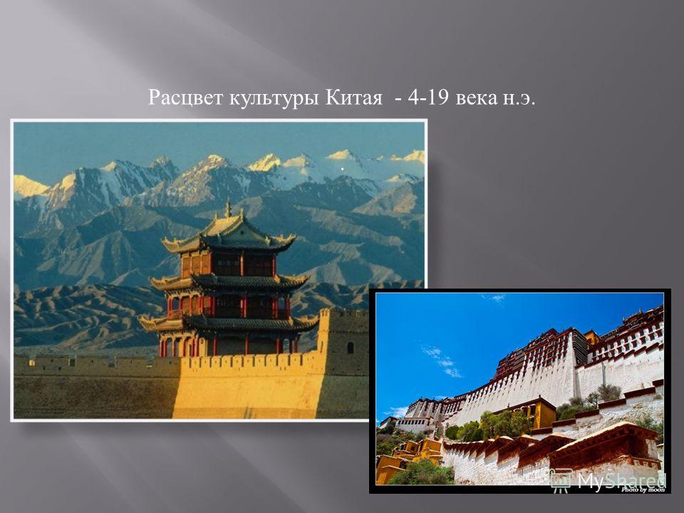 Расцвет культуры Китая - 4-19 века н. э..