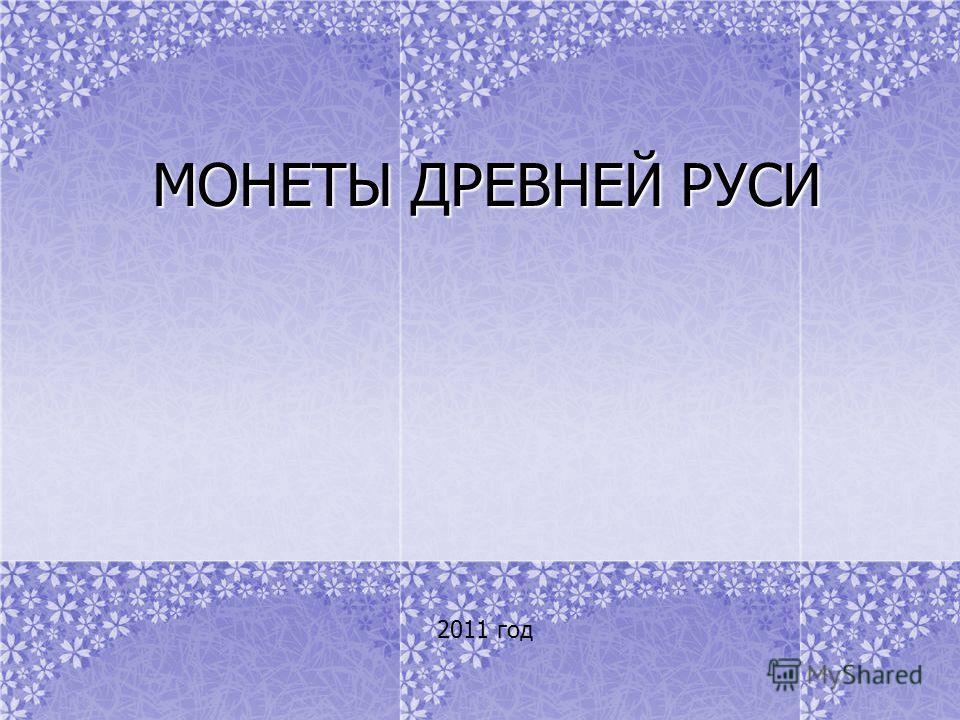 МОНЕТЫ ДРЕВНЕЙ РУСИ 2011 год