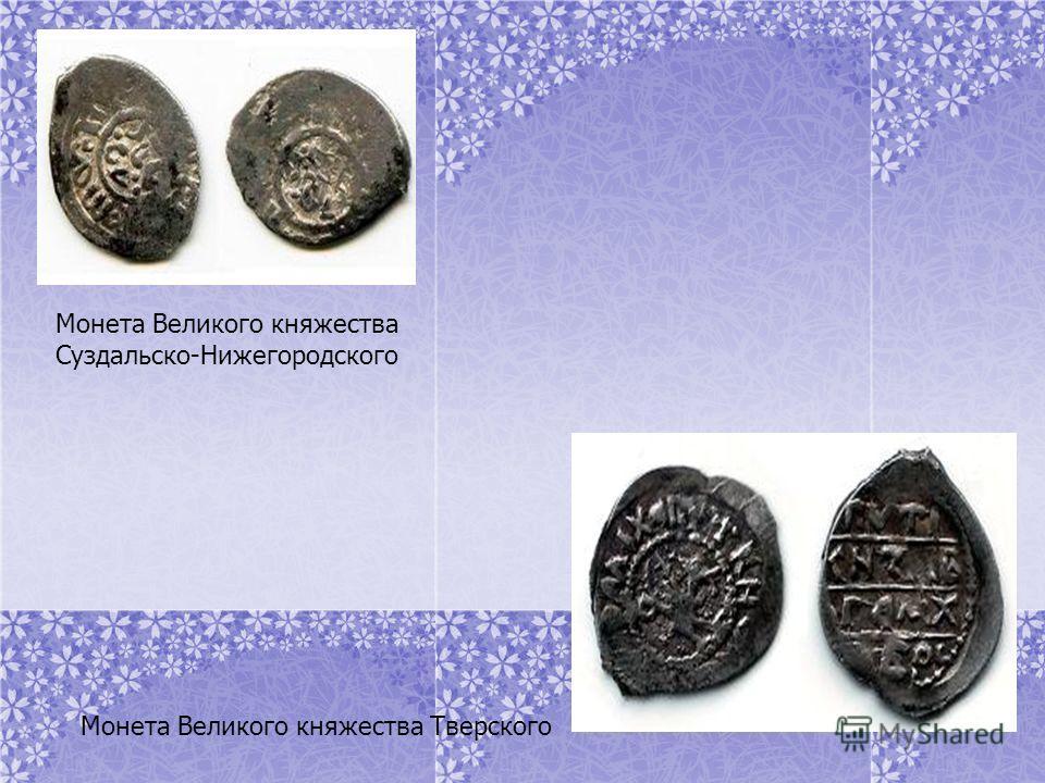 Монета Великого княжества Суздальско-Нижегородского Монета Великого княжества Тверского