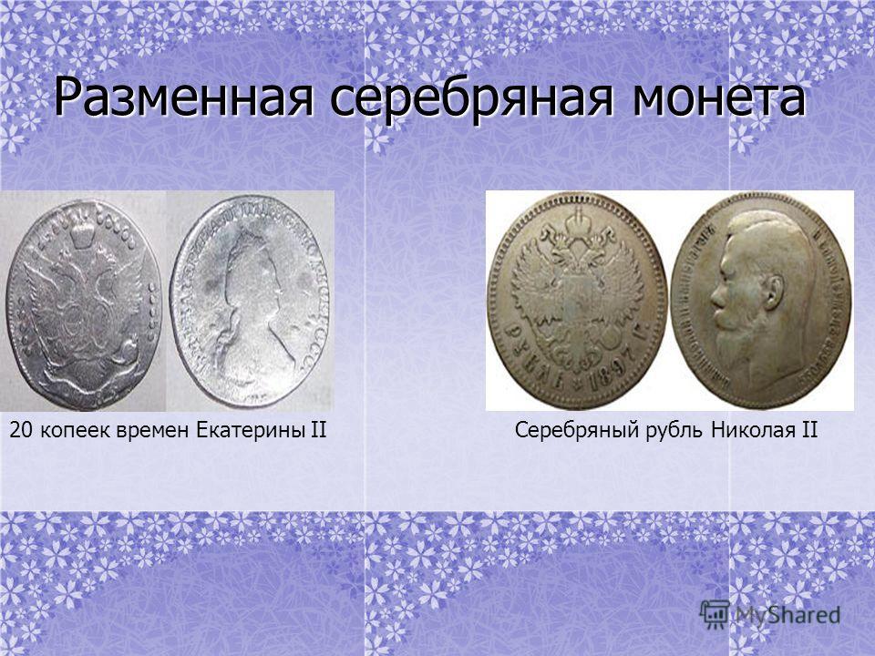 Разменная серебряная монета 20 копеек времен Екатерины IIСеребряный рубль Николая II