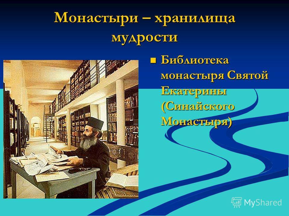 Монастыри – хранилища мудрости Библиотека монастыря Святой Екатерины (Синайского Монастыря)