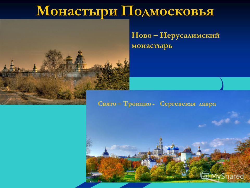Монастыри Подмосковья Ново – Иерусалимский монастырь Свято – Троицко - Сергевская лавра