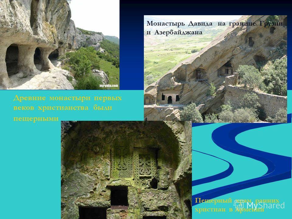 Древние монастыри первых веков христианства были пещерными Монастырь Давида на границе Грузии и Азербайджана Пещерный храм ранних христиан в Армении