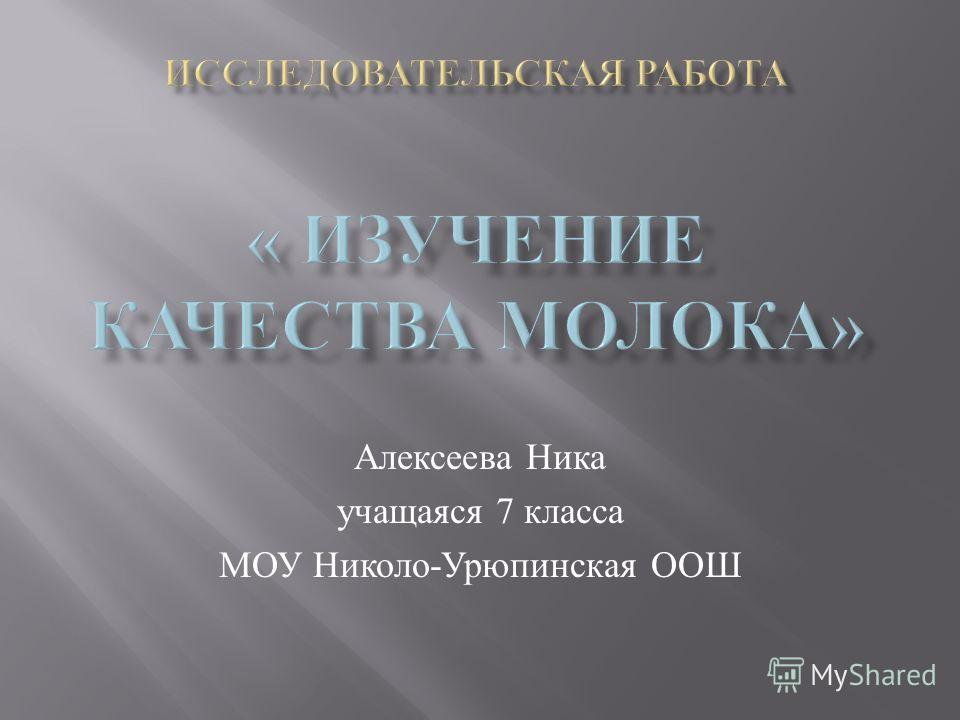 Алексеева Ника учащаяся 7 класса МОУ Николо - Урюпинская ООШ