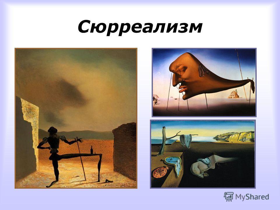 Сюрреализм