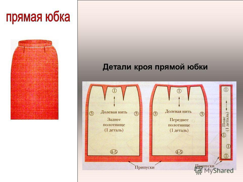 Детали кроя прямой юбки