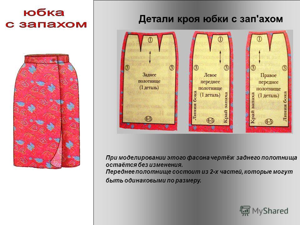 Детали кроя юбки с зап'ахом При моделировании этого фасона чертёж заднего полотнища остаётся без изменения. Переднее полотнище состоит из 2-х частей, которые могут быть одинаковыми по размеру.