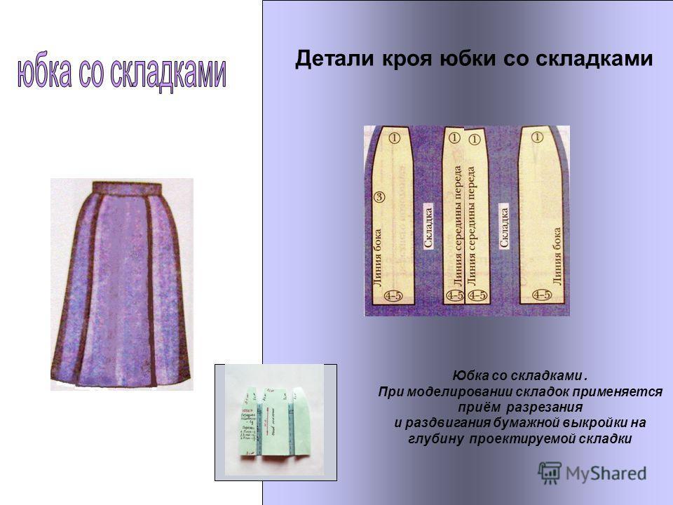 Детали кроя юбки со складками Юбка со складками. При моделировании складок применяется приём разрезания и раздвигания бумажной выкройки на глубину проектируемой складки