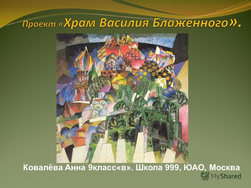 Ковалёва Анна 9класс«в». Школа 999, ЮАО, Москва