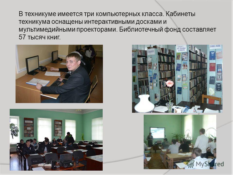 В техникуме имеется три компьютерных класса. Кабинеты техникума оснащены интерактивными досками и мультимедийными проекторами. Библиотечный фонд составляет 57 тысяч книг.