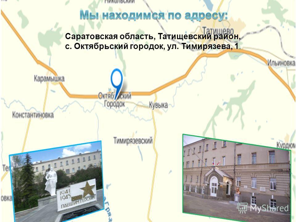 Саратовская область, Татищевский район, с. Октябрьский городок, ул. Тимирязева, 1.