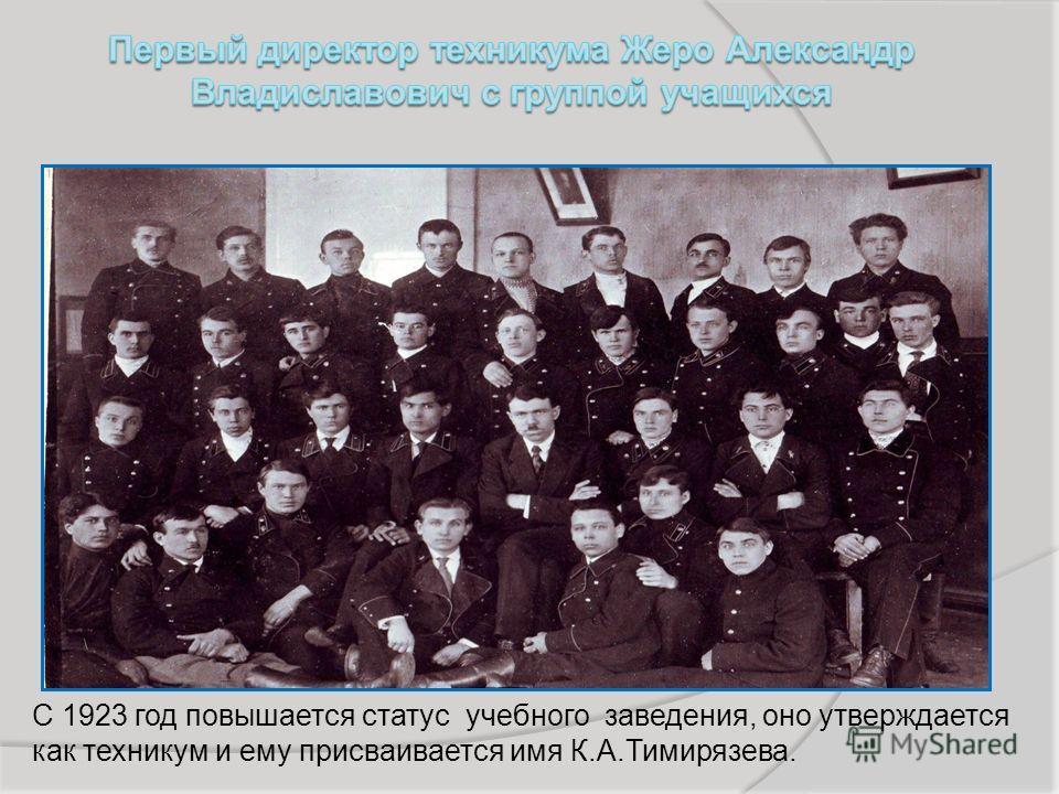 С 1923 год повышается статус учебного заведения, оно утверждается как техникум и ему присваивается имя К.А.Тимирязева.