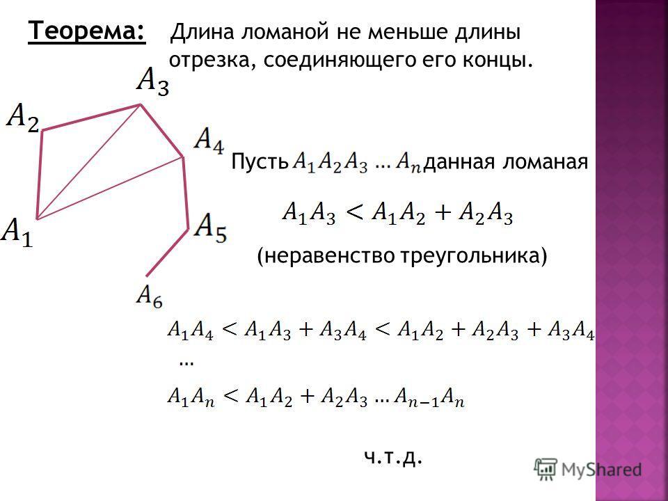 длина отрезка длина ломанной задачи обычного согревания тела