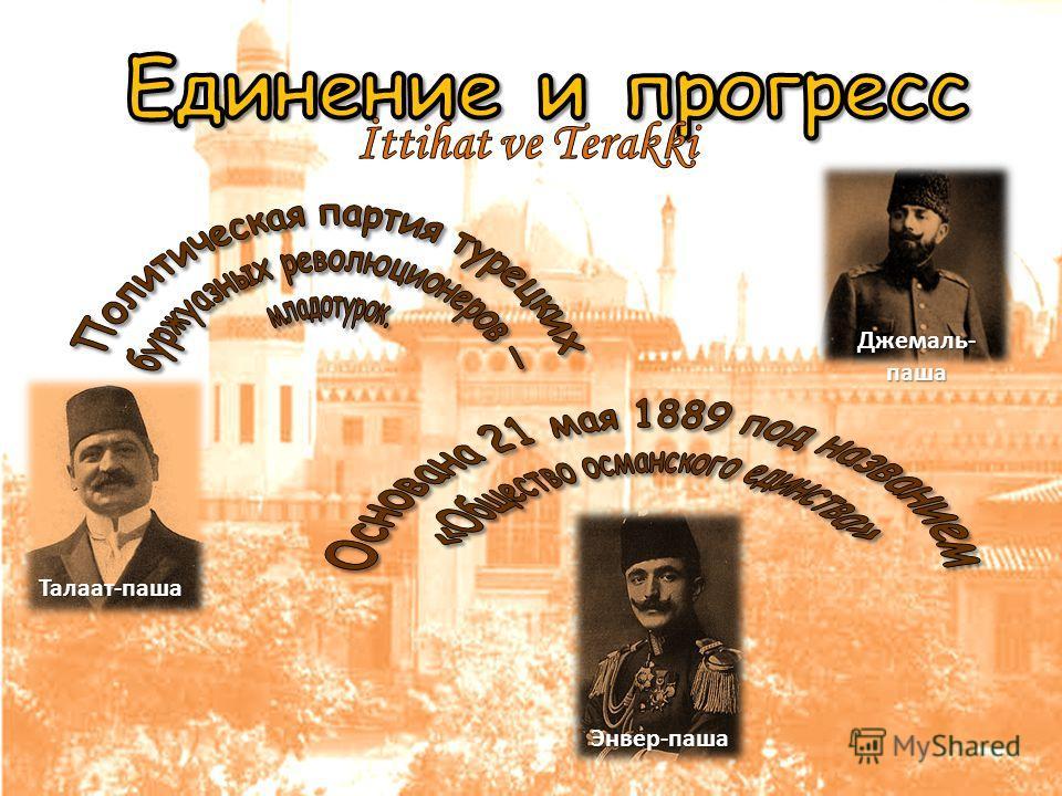 Талаат-паша Энвер-паша Джемаль- паша