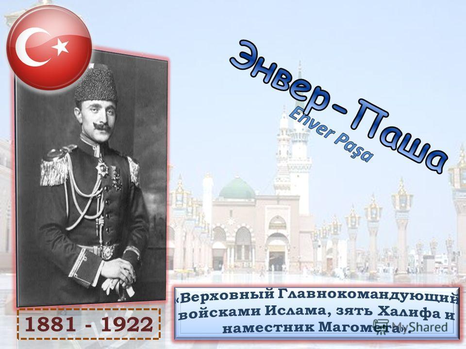 1881 - 1922