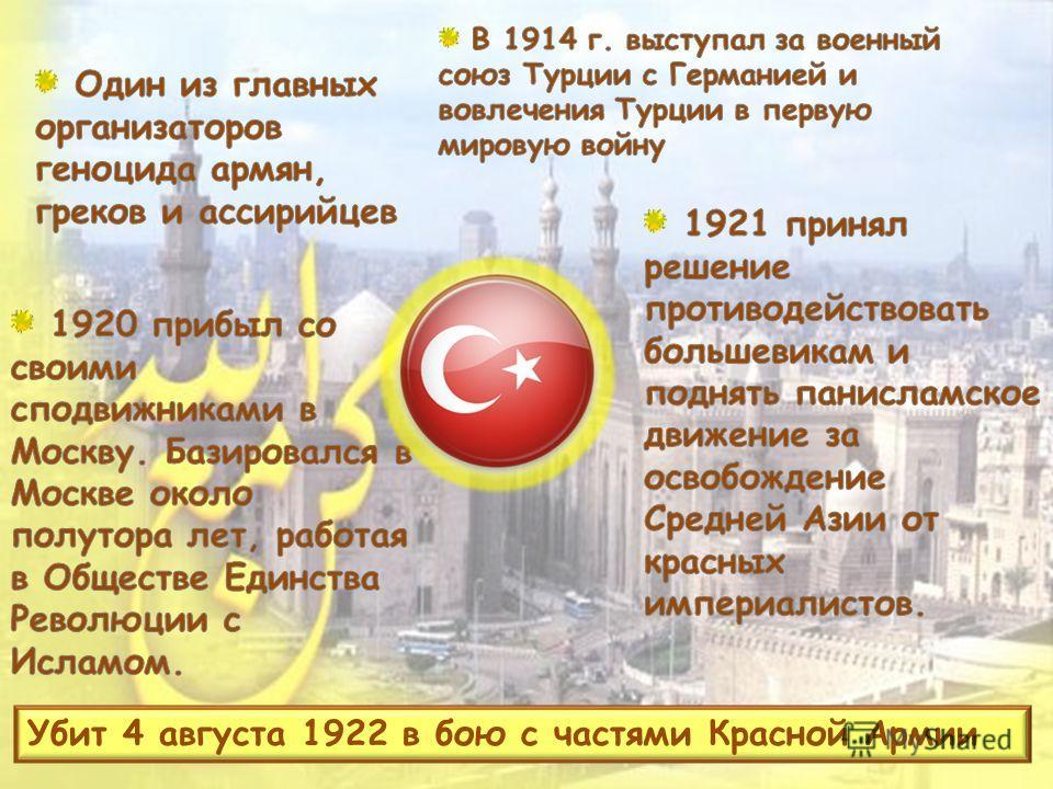 Убит 4 августа 1922 в бою с частями Красной Армии