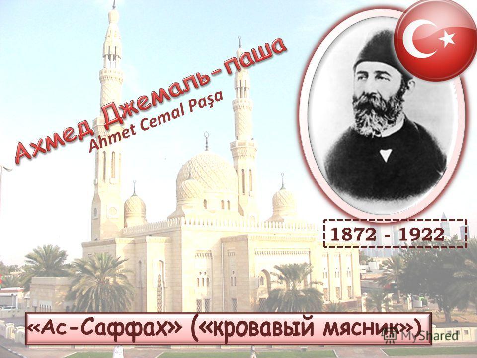 Ahmet Cemal Paşa 1872 - 1922